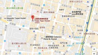 シイメン トリプル タイガー ホステル (西門三只老虎)
