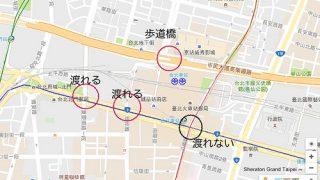 深夜早朝に台北駅を南北に移動するときのルート