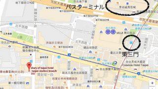 ダイアリーオブ台北ホテル(台北日記商旅-台北車站館)(DIARY OF TAIPEI HOTEL-MAIN STATION)