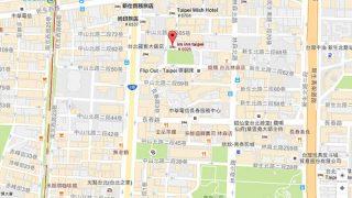 アイム イン 台北(I'm Inn Taipei)