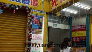 ヒア x ゼア ホステル タイペイ メイン ステーション(Here x There Hostel Taipei Main Station)