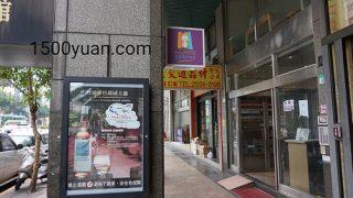 イージーマインド ゲストハウス – 台北駅(Easymind Guesthouse Taipei Main Station)