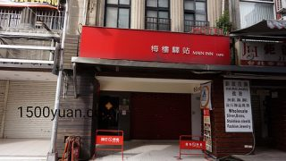 メインイン台北(台北梅樓驛站)(Main Inn Taipei)