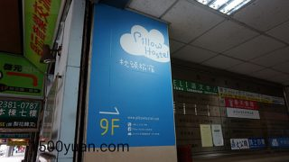 ピロー ホステル(Pillow Hostel)