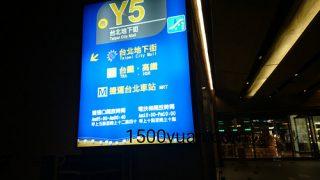 荷物を持って台北駅を北側に渡るならば